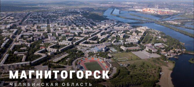 Магнитогорск включен в топ-20 городов РФ по качеству жизни – эксперты