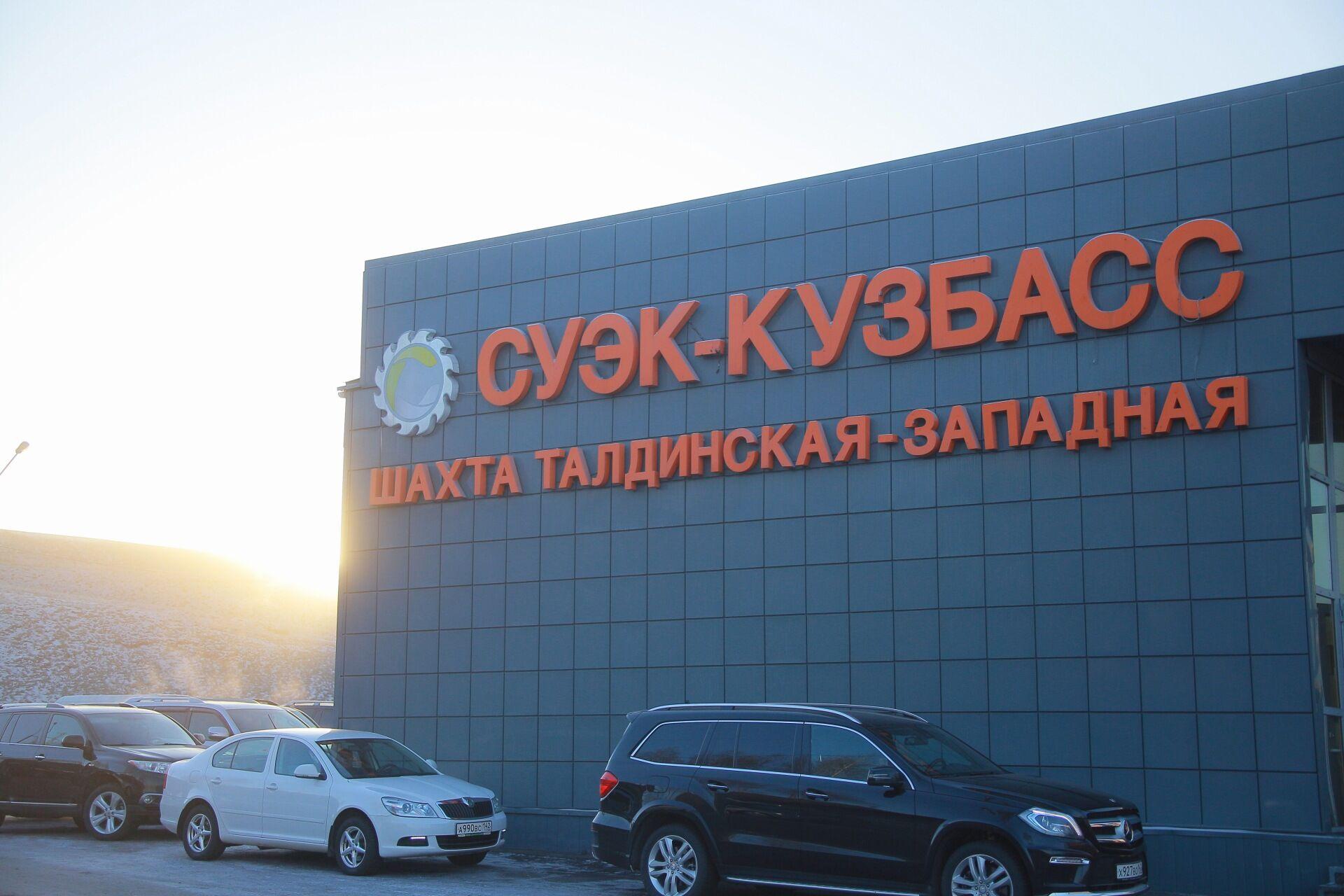 «СУЭК-Кузбасс» ввела в опытную эксплуатацию технологичный комплекс Восточной промплощадки на шахте «Талдинская-Западная-1»