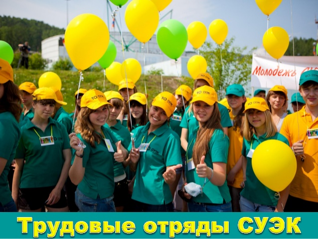 Трудовые отряды АО «СУЭК» принимают активное участие во Всероссийской акции #МыВместе