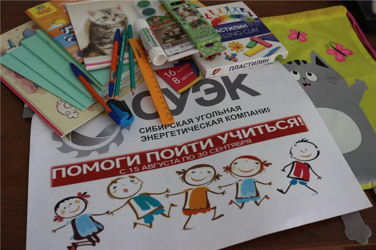 АО «СУЭК» поддерживает всероссийскую благотворительную акцию «Помоги пойти учиться»