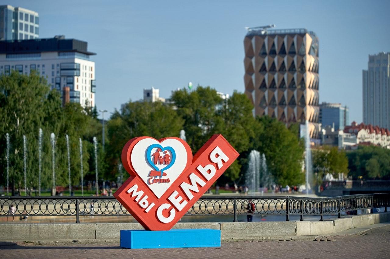 Семья как база для общества и человека: фестиваль в Екатеринбурге
