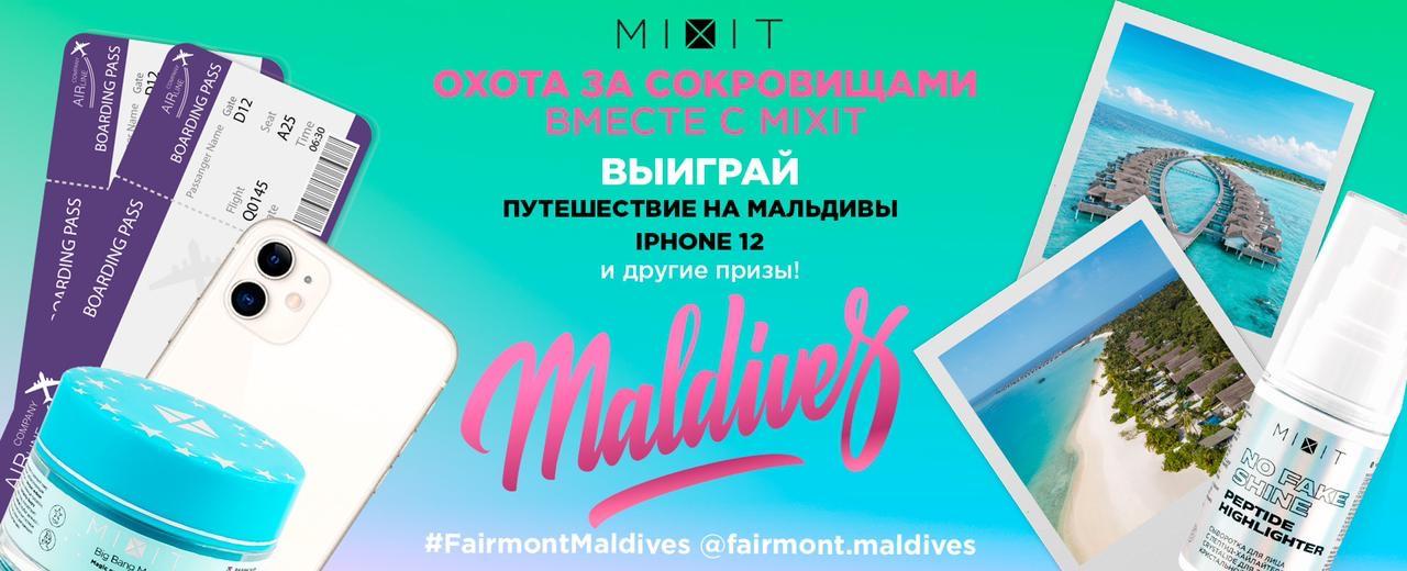 MIXIT проводит для своих покупателей масштабную лотерею «Охота за сокровищами MIXIT»