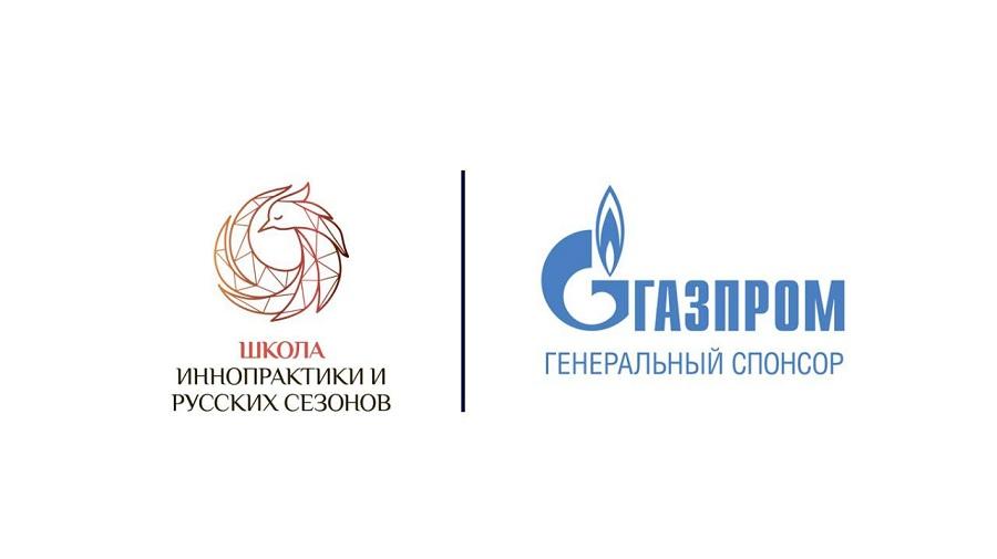 «Школа Иннопрактики и Русских Сезонов», при поддержке ПАО «Газпром» проводит хореографическую и музыкальную сессии