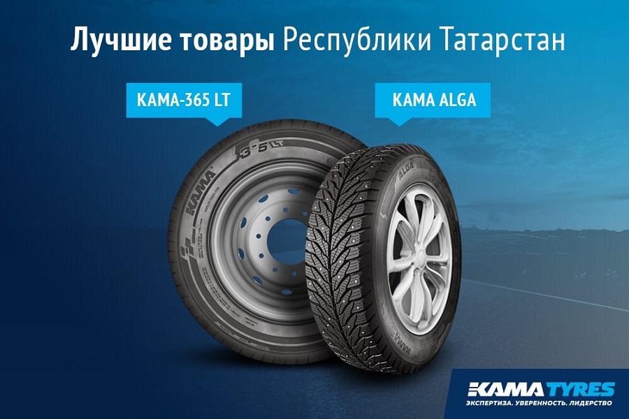 Шинный бизнес Группы «Татнефть» KAMA TYRES представит две модели шин на конкурс «100 лучших товаров России»