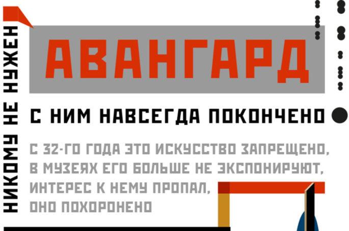 Выезд из СССР разрешить. Авангард должен принадлежать народу