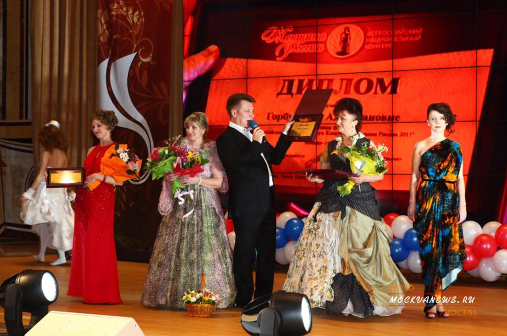 Конкурс Женщина России 2014