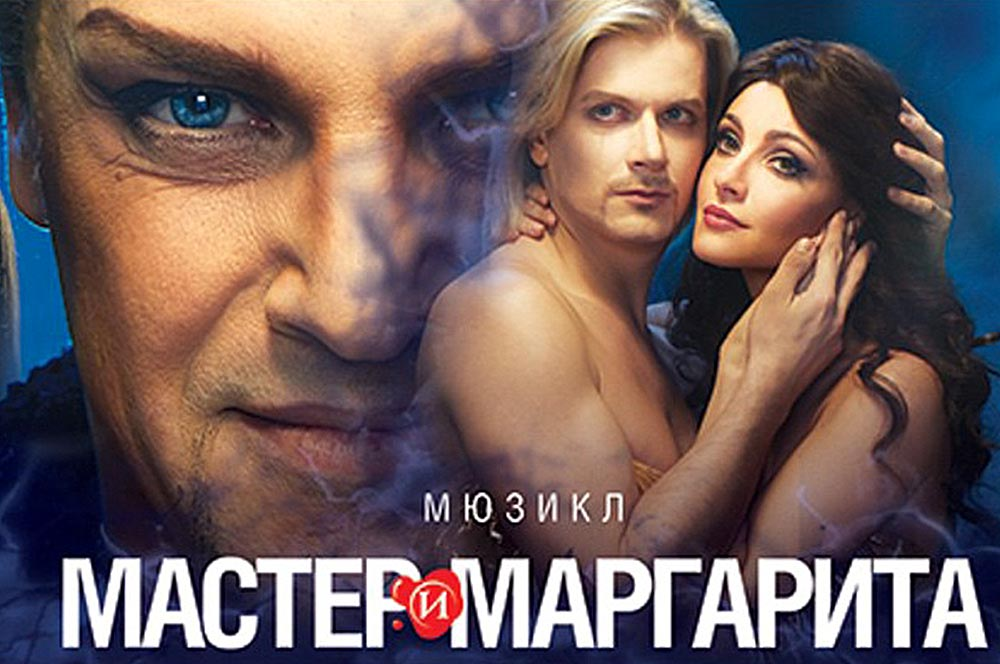 Премьера мюзикла «Мастер и Маргарита» в Москве