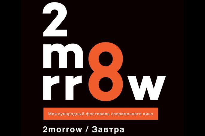 Международный фестиваль современного независимого кино «2morrow». Программа 2morrow FilmSchool