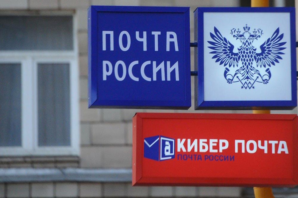 Почему в России появится официальная электронная почта