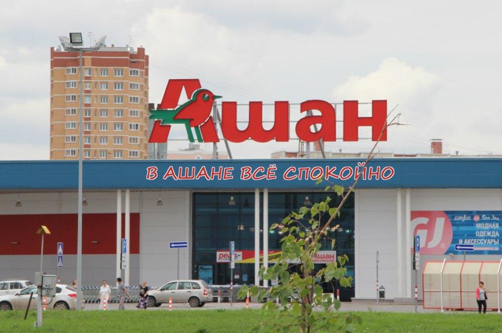 В «Ашане» всё спокойно. Цены заморозили до марта