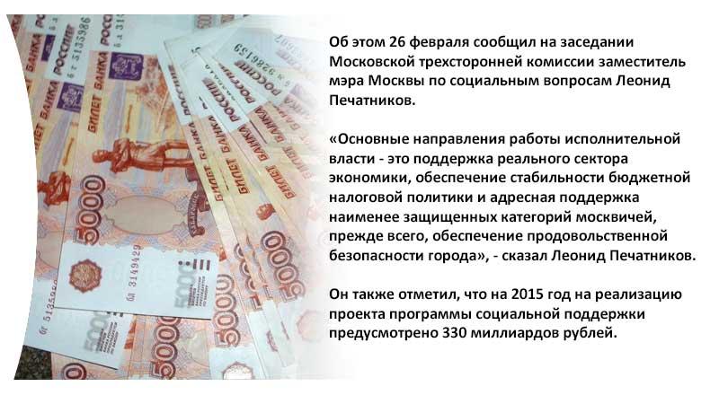 Правительство Москвы: 2 млрд рублей для оказания адресной помощи