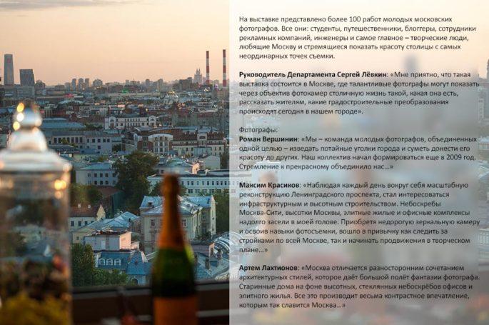 Москва с высоты… выставка оригинальных  фотографий
