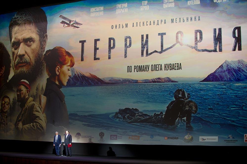Премьера фильма «Территория» в Кремле