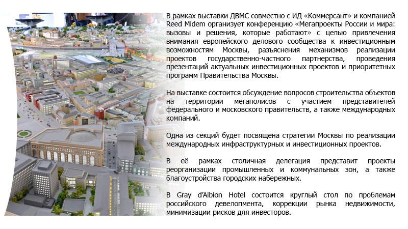 Правительство Москвы: Москва примет участие в выставке инвестиций и недвижимости MIPIM-2015 в Каннах