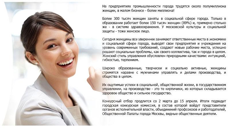 """Правительство  Москвы: """"Женщина – директор года"""""""