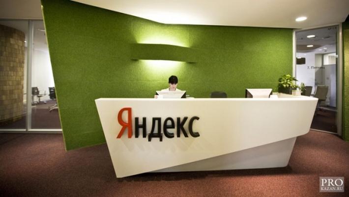 Акции Яндекса достигли минимума