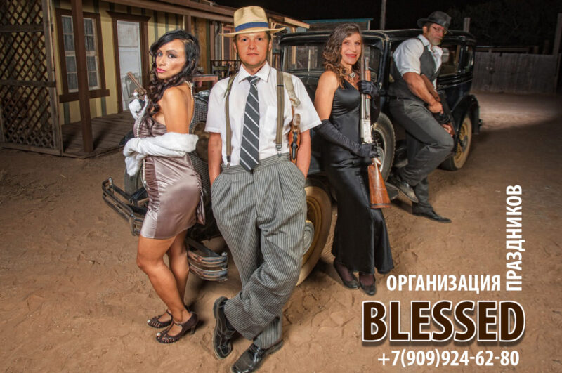 Организация Праздников Blessed