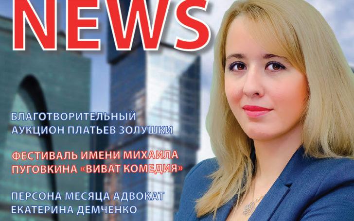 Адвокат Екатерина Демченко – интервью