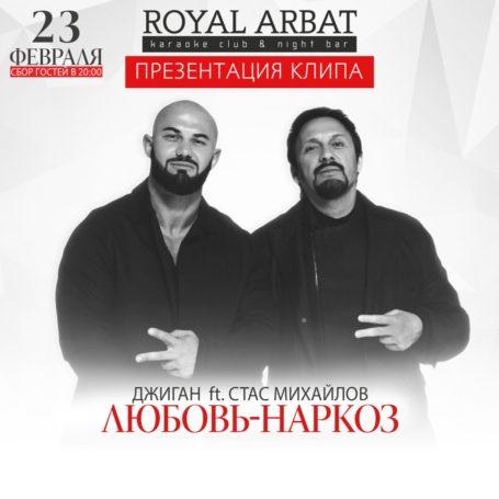 Любовь-наркоз Стас Михайлов и Джиган презентуют клип на дуэтный трек