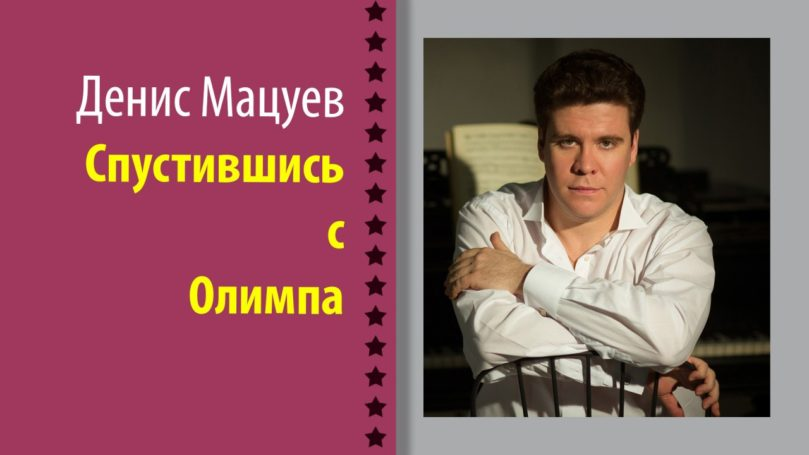 Почему Денис Мацуев или ТАСС уполномочен заявить