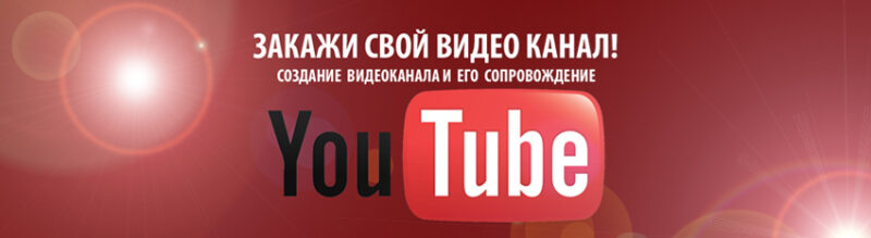 Закажи свой видео канал. Создание канала на ютуб создание оформления канала