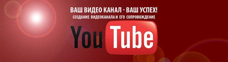 Создание видеоканала Youtube - его ведение, продвижение и наполнение