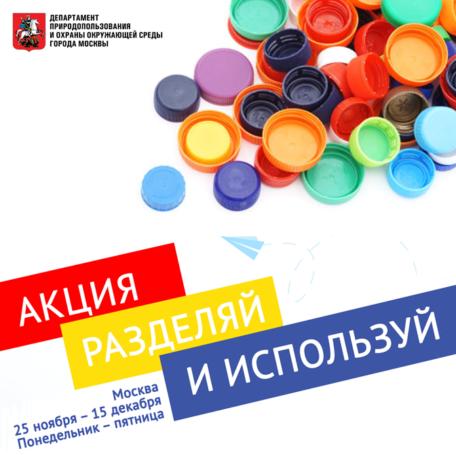 Московские школьники примут участие в экологической акции по раздельному сбору мусора