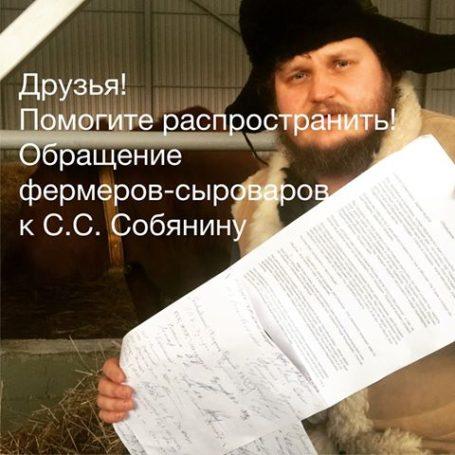 Олег Сирота от имени сыроваров России обратился к Собянину за поддержкой