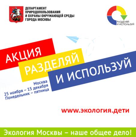 Акция «Разделяй и используй» завершилась в Москве