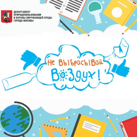В Москве с помощью акции «Не выбрасывай воздух!» детей научили с уважением относиться к экологии