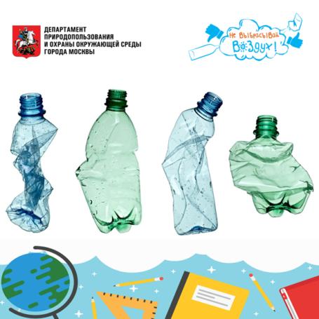 В Москве решили передавать подрастающему поколению знания о важности охраны экологии с раннего детства
