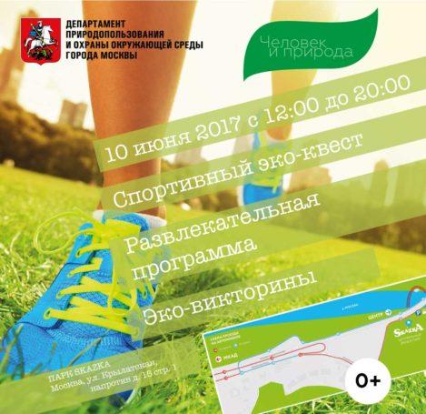 Московский ДПиООС работает над организацией спортивного экологического марафона в «SKAZKE»
