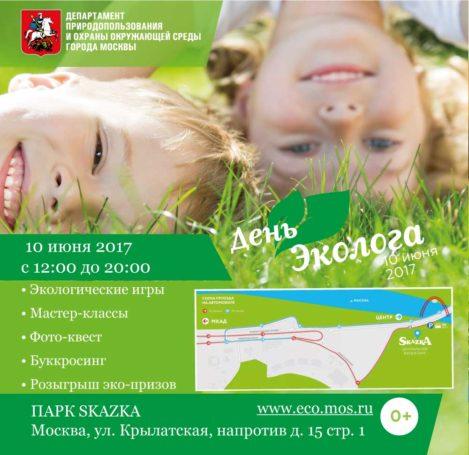 Столичный ДПиООС приглашает всех желающих в парк «SKAZKA» на День эколога