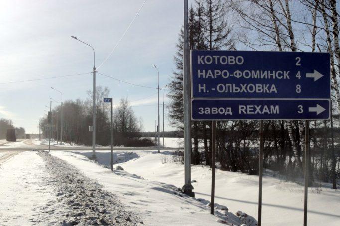 Наро-Фоминск: новая дорога, как камень преткновения