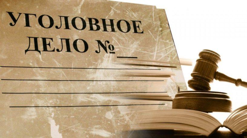 Следователи в «законе» возбуждают «сфабрикованные» уголовные дела