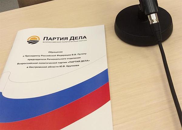 Кандидатам от «Партии Дела» не дают участвовать в выборах в Сахалинскую областную Думу