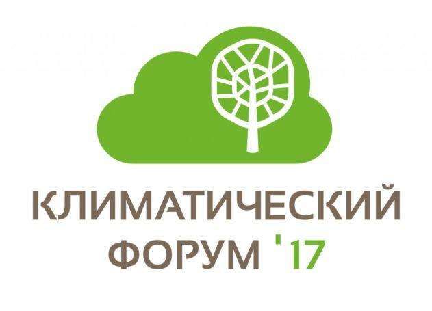 ДПИООС г. Москвы продемонстрирует «Город Будущего» в рамках Климатического форума городов России
