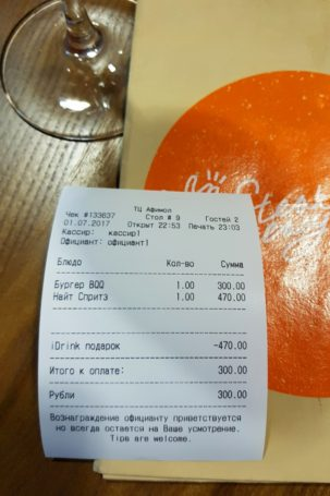 Приложение iDrink производит фурор на ресторанном рынке Москвы