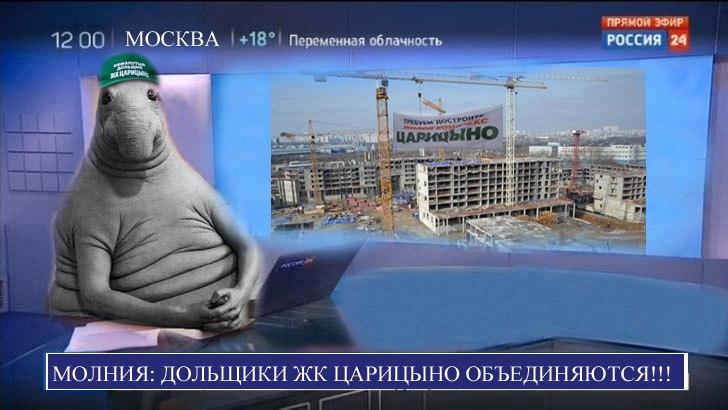 Вячеслава Володина призвали создать штаб дольщиков