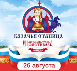С культурой и традициями казачества познакомят гостей на фестивале «Казачья станица Москва»
