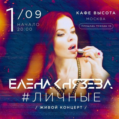 Певица и актриса Елена Князева приглашает на сольный концерт в Москве