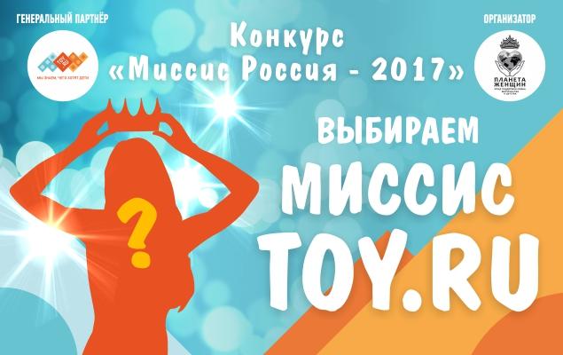 Финал конкурса «Миссис Россия 2017» пройдет в Москве 19 августа