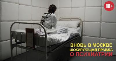 Выставка «Психиатрия: прошлое и настоящее» открылась вмедиацентре ИД «Известия»