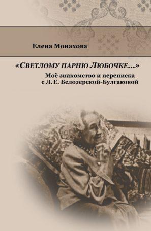 Презентация переписки с Л.Е. Белозерской-Булгаковой