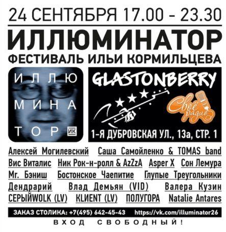 Фестиваль памяти Ильи Кормильцева пройдет в столичном клубе Glastonberry Pub