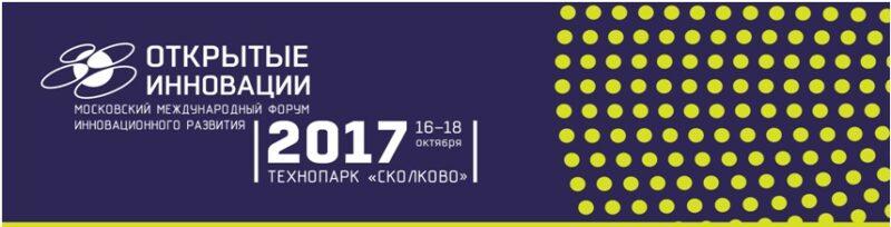 Представляем программу форума «Открытые инновации».  День 1. CorpTech. ДНК корпорации будущего