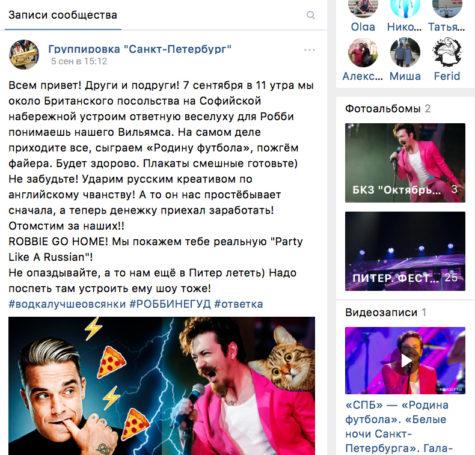 Робби Уильямс не стал рисковать и проводить концерты в России