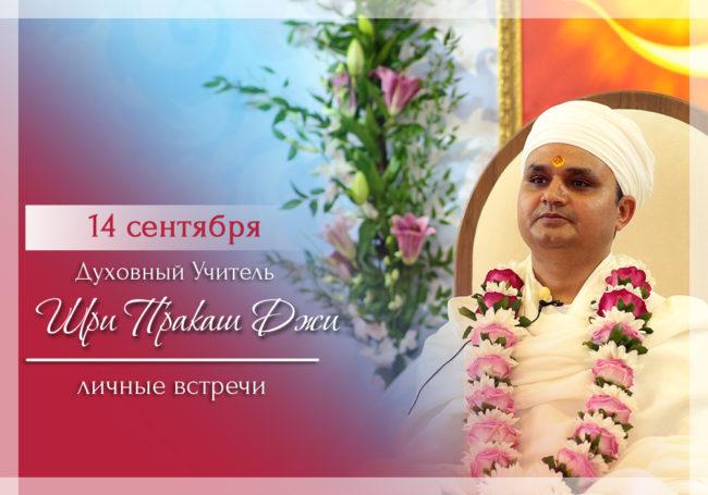 Встречи с духовным учителем  Шри Пракашем Джи  в Москве
