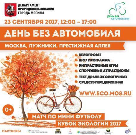 Всемирный день без автомобиля в столице отметят велопробегом