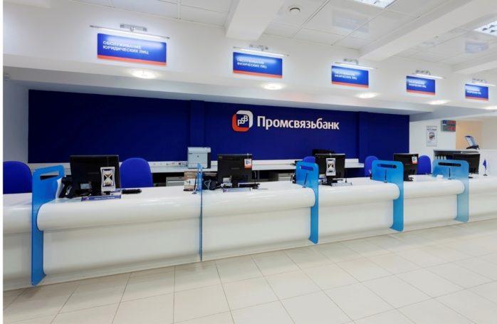 Благодаря «Промсвязьбанку» в Вологде прошел II Межрегиональный совет по кооперации с иностранным участием